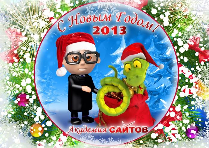 Поздравительная открытка с Новым 2013 годом/4586900_new_year_2013 (700x494, 369Kb)