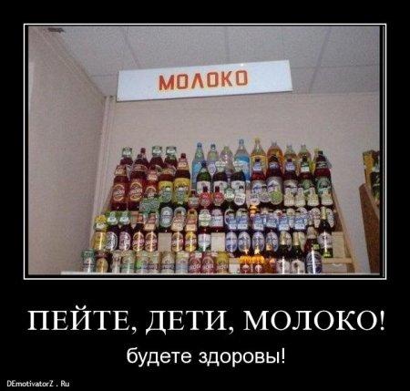 1311652797_pejte-deti-moloko_271_demotivatorz.ru (450x429, 37Kb)