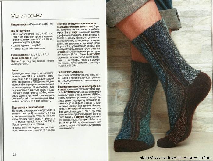 Вязание для начинающих носки мужские 71