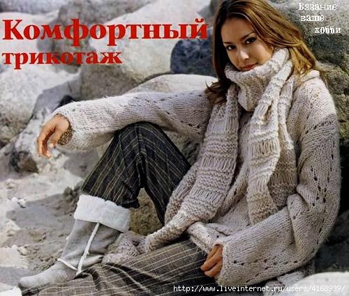 Модные модели свитеров для вязания и вязаный шарф.