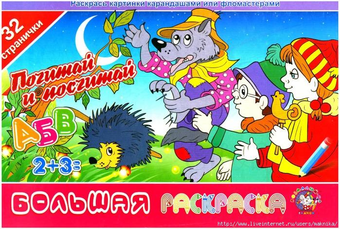 4663906_Bolshaja_raskraska01 (700x471, 378Kb)