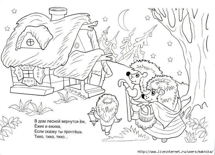 Раскраска сказка с текстом