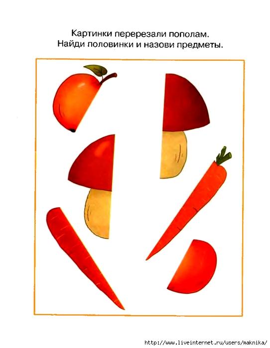 Найди отличия.Задания для детей 2-3 лет. Обсуждение на LiveInternet - Российский Сервис Онлайн-Дневников