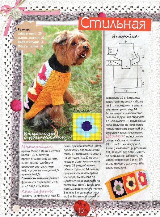 Вязание для животных схема