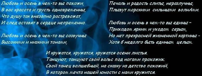 Стихотворение (750x282, 49Kb)