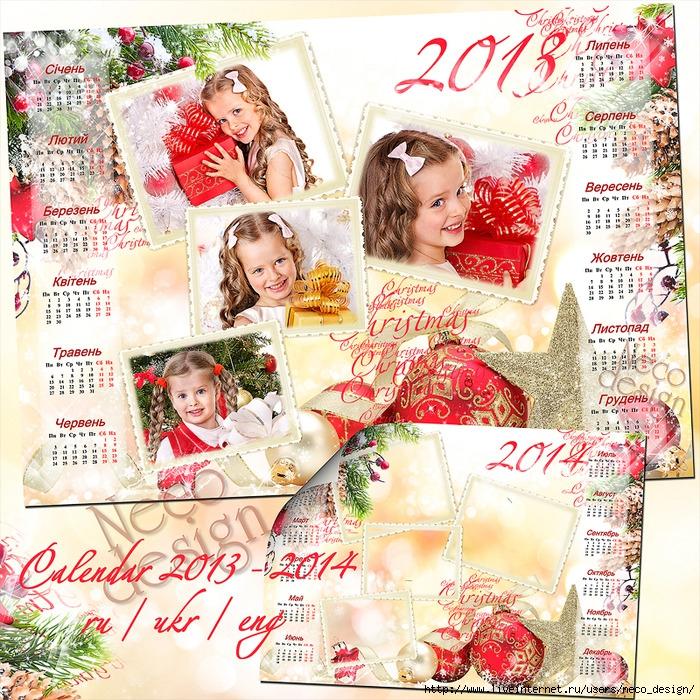 1354048595_calendar_NY_2013_2014_by_neco_26 (700x700, 552Kb)