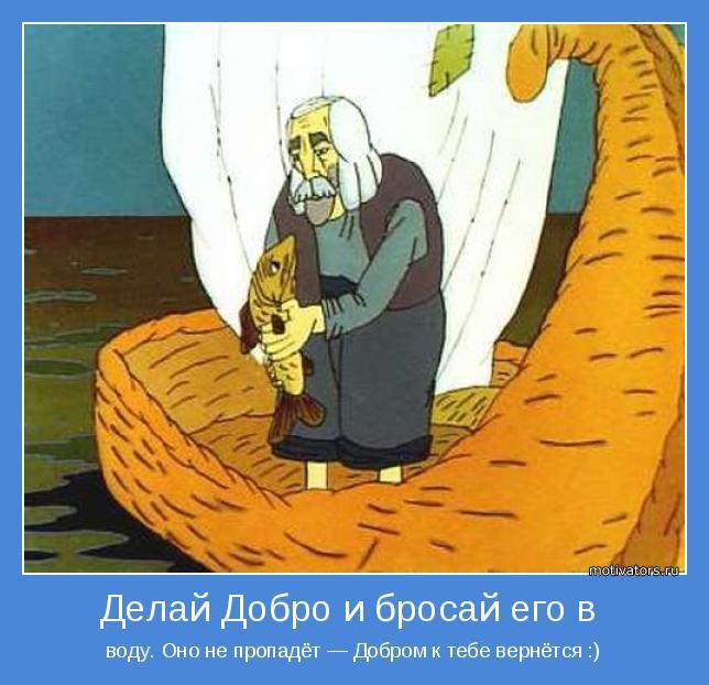 делай добро история из жизни/3185107_delai_dobro (644x622, 55Kb)