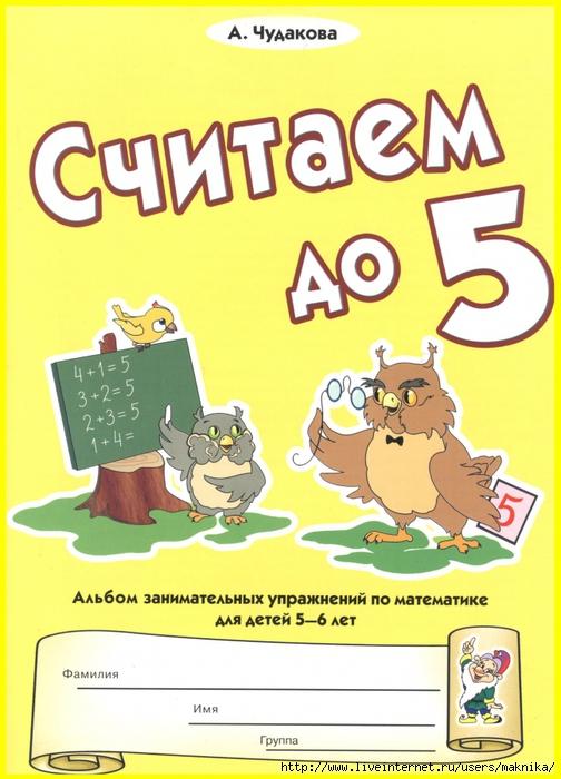 4663906_Chydakova1 (504x700, 266Kb)