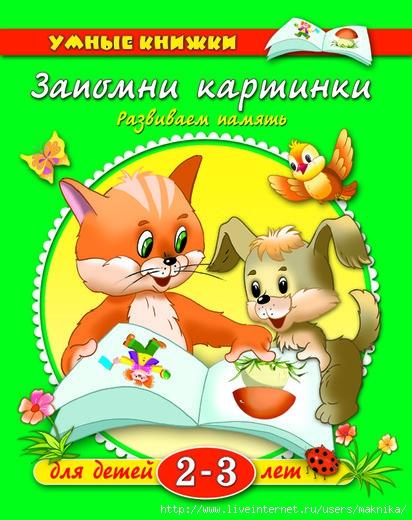 4663906_Zapomni_kartinki_23 (412x520, 182Kb)