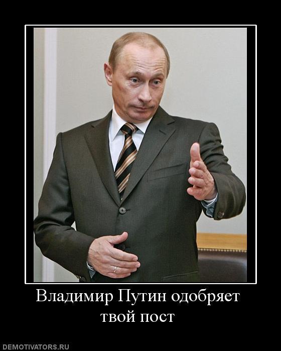 254006_vladimir-putin-odobryaet-tvoj-post (560x698, 41Kb)