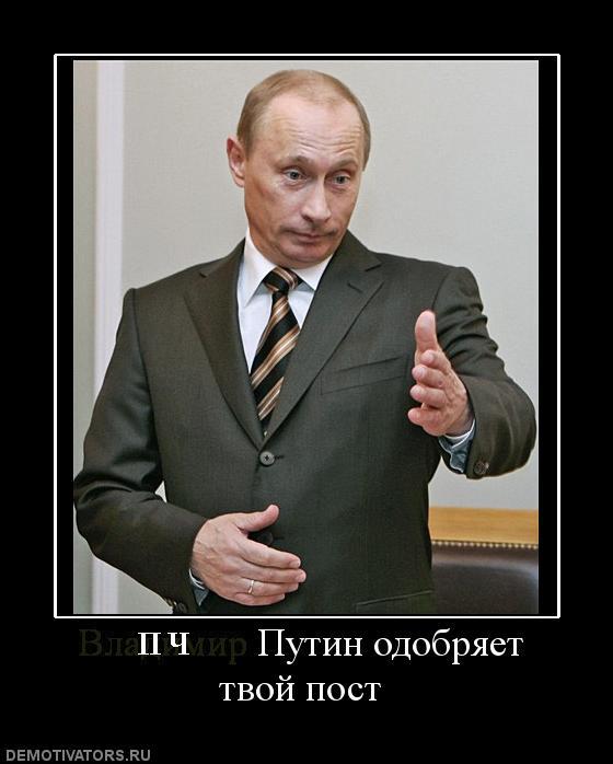 25400006_vladimir-putin-odobryaet-tvoj-post (560x698, 108Kb)