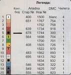Превью 115 (400x420, 34Kb)