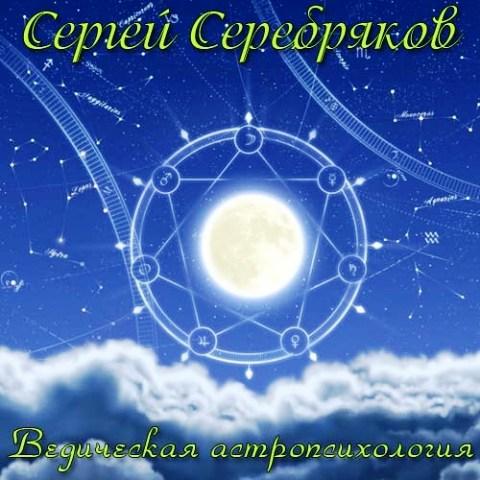 astropsihologija (1) (480x480, 68Kb)
