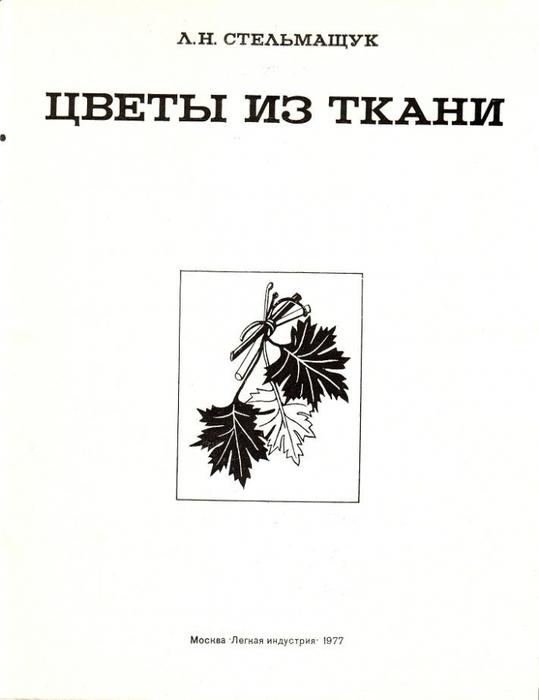 4014748_Cvety_iz_tkani_197702 (539x700, 136Kb)