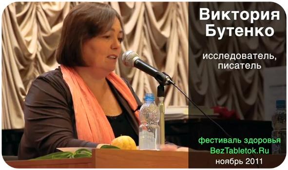 Виктория Бутенко (591x349, 108Kb)