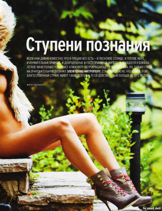 Playboy_12-2012_Ukraine_Scanof.net_085 (539x700, 534Kb)