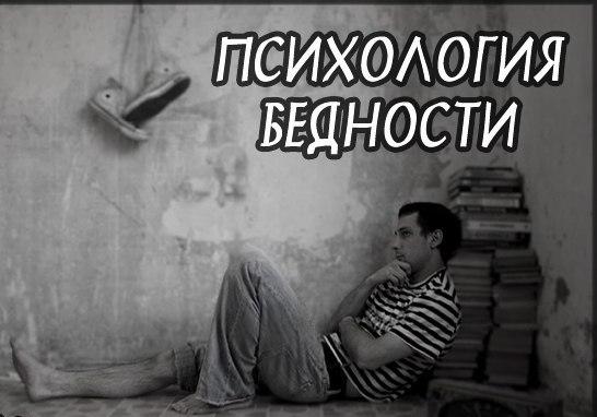 бедность (546x382, 42Kb)