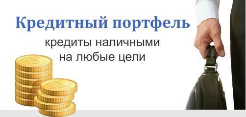 банковский кредит/4171694_vigodnii_potrebitelskii_kredit (502x239, 17Kb)