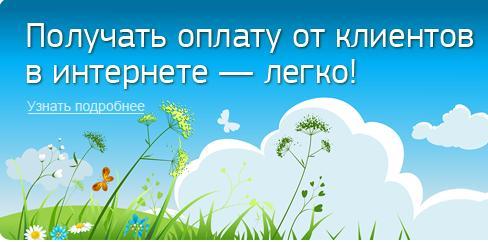 электронные платежные системы/3185107_agregator_elektronnih_onlain_platejei (488x242, 22Kb)