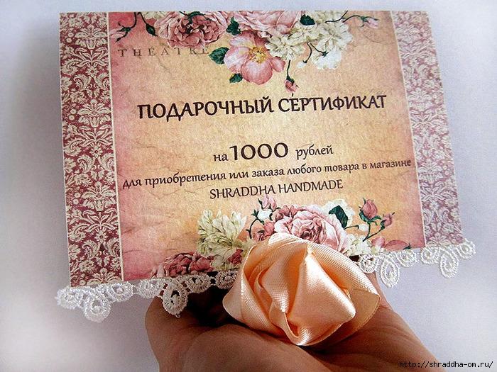 Фото подарочного сертификата своими руками