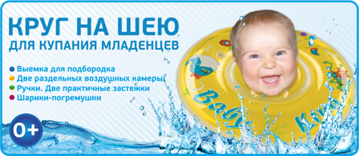 Krug na sheyu Baby- Krug (700x304, 345Kb)