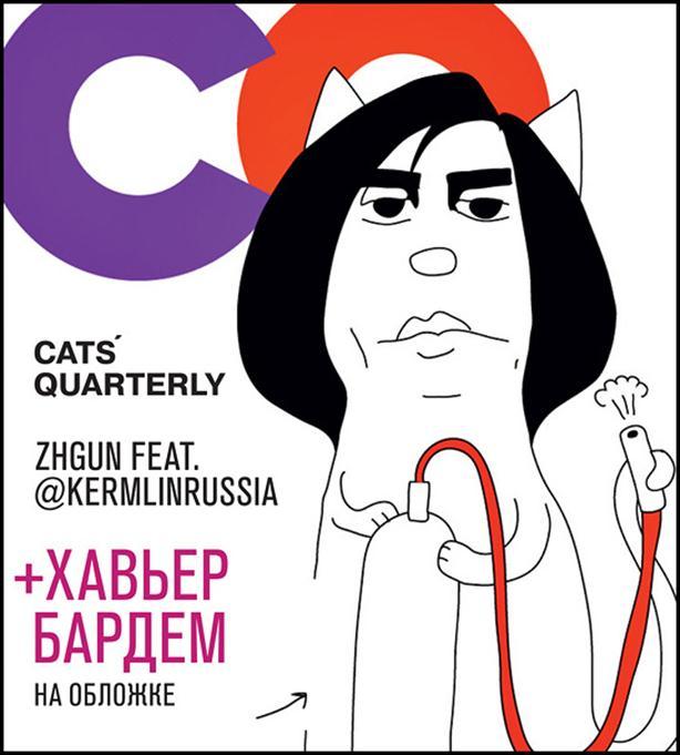 Журнал GQ, версия для котов