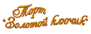Тортик2 (291x110, 34Kb)