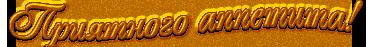 приятного (372x47, 33Kb)