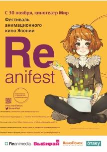 Reanifest-Балаково (215x307, 81Kb)