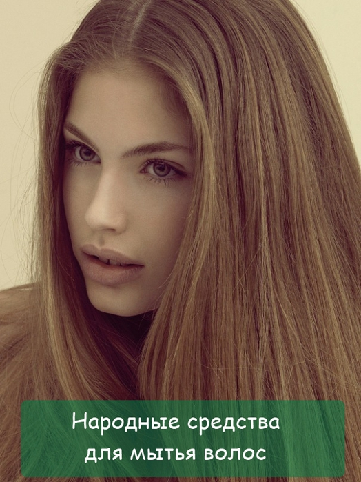 как придать волосам объём и блеск,народные средства (524x700, 263Kb)