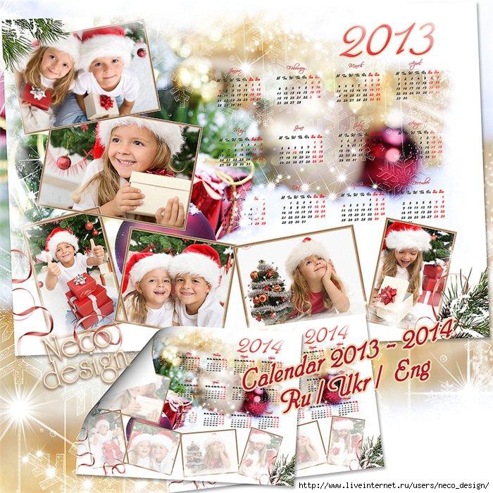 1354383132_calendar_2013_2014_NY_by_neco_29 (700x700, 371Kb)