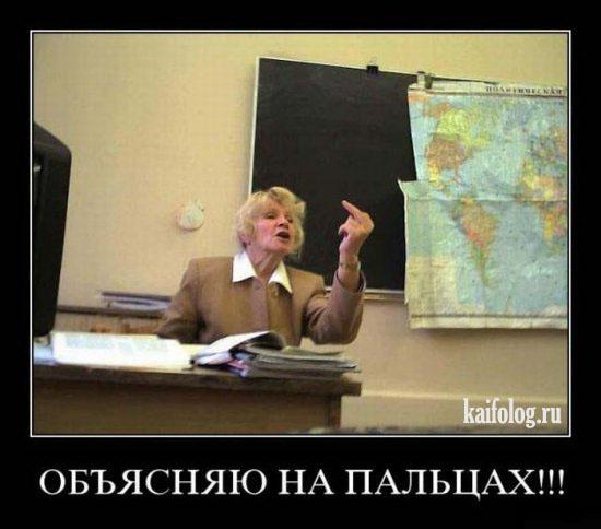 Смешные картинки про учителей (16 фото)