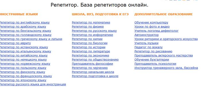 FireShot Screen Capture #258 - 'Репетитор_ База репетиторов онлайн_' - www_calc_ru_repetitory_html (700x307, 157Kb)