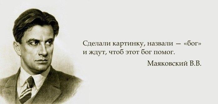 цитата-маяковский-бог-вера-467093 (700x334, 30Kb)