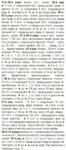 plat-vecher2 (254x576, 105Kb)