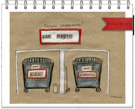 Русский язык в котах или в картинках