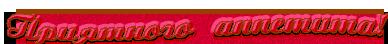 Приятного-ап (388x44, 26Kb)