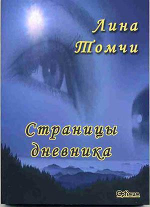 img279 Страницы дневника (300x414, 48Kb)