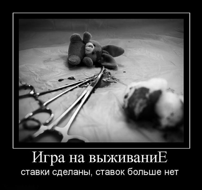 1288972039_igra-na-vyizhivanie (650x611, 40Kb)