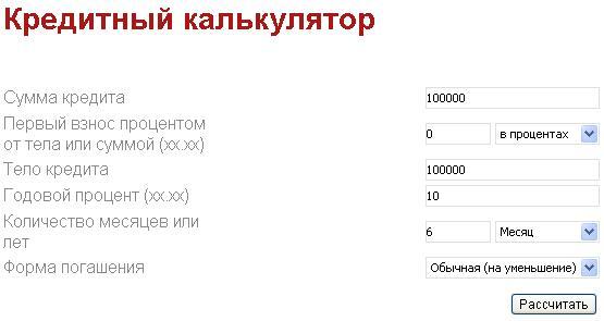 Калькулятор (555x295, 21Kb)
