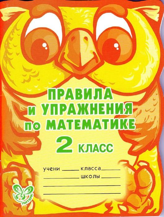 Правила по математике за 2 класс