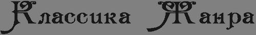 RklassikaPPRZanra (500x70, 23Kb)