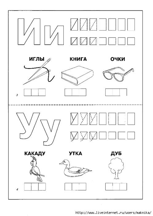 задания на знакомство с буквой
