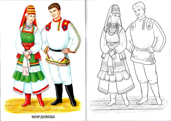 Национальный костюм картинки для детей раскраска