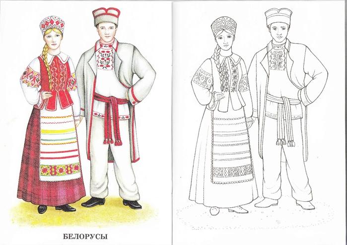 Башкирские раскраски