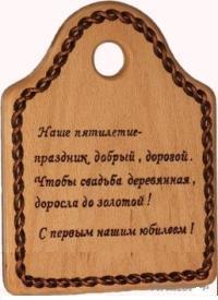 деревянная (200x275, 12Kb)
