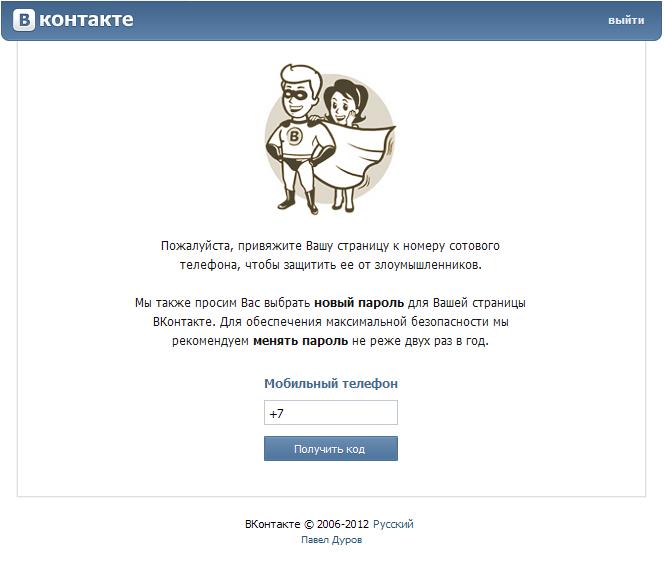 Вконтакте заблокирован