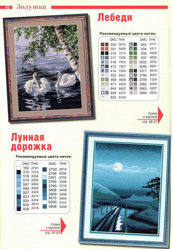 лебеди и лунная дорожка (347x500, 114Kb)