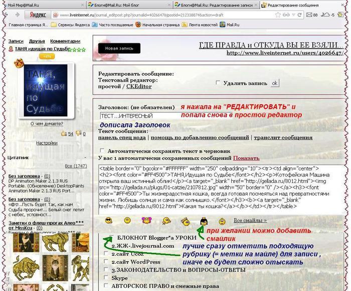 урок перенос записи с майла на лиру4 (700x582, 111Kb)