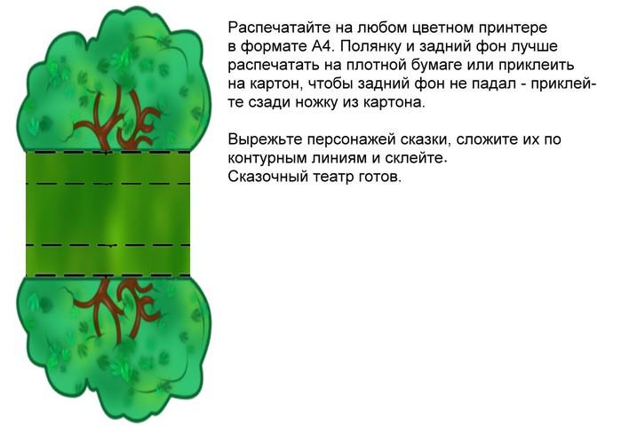 КУСТ (700x491, 54Kb)